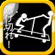 脱出!トロッコ!--面白シンプル脱出ゲーム-- by KamikiharaAppsForAndroid