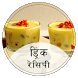 Drink Recipes in Hindi by VARNI GROUP