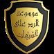 موسوعة الرد على الشبهات rodood.win by ISLAMSPEDIA.COM