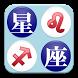 【無料】星座アプリ:絵を見て英語も覚えよう(一般用) by Smart Lab