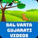 Bal Varta Gujarati