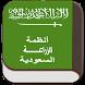 انظمة الزراعة السعودية by AL kanony