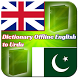 The English Urdu Dictionary by DNN Apps