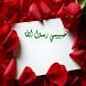 فى حب النبى محمد ص by MOHAMED ATTIA