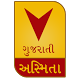 Asmita News Gujarati by Dream Technolab