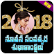 Telugu 2018 New Year Photo Frames - Greetings by ARIC Media
