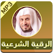 الرقية الشرعية سعد الغامدي by Reese INC