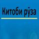 Китоби Руза Kitobi Ruza by Муҳаммадшариф Абдуалим
