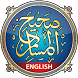 Hadith Sahih Muslim in English by Ar-Rahman Labs - Android Quran Hadith Reading