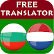 Bulgarian Dutch Translator by TTMA Apps