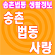 송촌법동사랑,송촌법동맛집,송촌법동배달,송촌학원,송촌병원 by yooncom