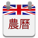 UK Chinese Lunar Calendar