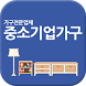 중소기업가구 by Your Home Company
