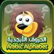الحروف الابجدية by Amer apps