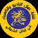 نقابة عمال الراديو والكهرباء by Mohamad Mohamad