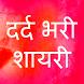 Hindi Dard Bhari Shayari दर्दभरी धोखा बेवफा शायरी by HeliumDev