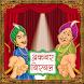 Akbar Birbal Story in Hindi by TSapps