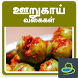 Pickles Recipes Oorugai Tamil by Tamil Apps