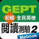 全民英檢初級-閱讀測驗2 by Soyong Corp.