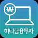 하나금융투자 계좌개설 by Hana Financial Investment Co., Ltd.