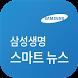 삼성생명 스마트뉴스 by (주)다하미커뮤니케이션즈