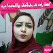 تعارف و دردشة بنات واتس اب by anachawki
