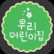 우리어린이집-신흥리 by (주)이룸비젼