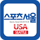 스포츠서울시애틀,sports seoul seattle by JoyDesign-Apps