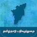 Tamilnadu Registration (தமிழ்நாடு பதிவுத்துறை)