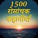 1500 Romanchak Kahaniya by PL App