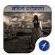 Mahila Vashikaran by Guide App Free