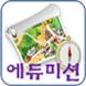 노근리평화공원_미션팜 by Ubigate Co., Ltd.