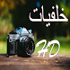 خلفيات للشاشة HD by TurkApps
