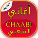 اغاني الشعبي مغربي - chaabi nayda دون انترنت 2017