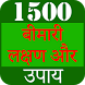 1500 Bimari ka ilaj by Big Apps Store
