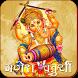 Ganesh Chaturthi by GolemTechApps
