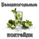 Безалкогольные коктейли by receptiandr