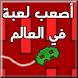 أصعب لعبة في العالم by TeleFoni Ahla