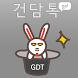 Talk Gundam - Gundam community by 우리누리