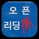 리딩락 단국대학교 by Y2BOOKS