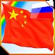 Изучаем Китайский картинками by Namangan Intellect Software Developers