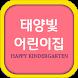 태양빛어린이집 by app6team