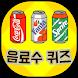 음료수퀴즈 by 바겐세일