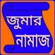 জুমার নামাজ - Jumah by Bd Apps Craftsman