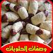 وصفات الحلويات سريعة (بدون نت) by Kikay