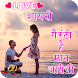 Latest Love Shayari Collection 2018 by Photo Video Movie Maker With Music