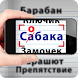Russian Spelling Simulator by AR Apps And Games