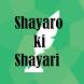 Shayaro ki Sher-o-Shayari by Bryg Studio