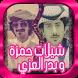 جديد شيلات حمزة ، بدر العزي by kitkatappz