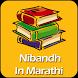 Nibandh in Marathi | Marathi Nibandh